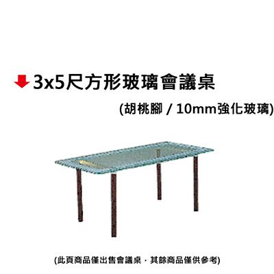 【文具通】3x5尺方形玻璃會議桌