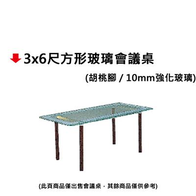 【文具通】3x6尺方形玻璃會議桌