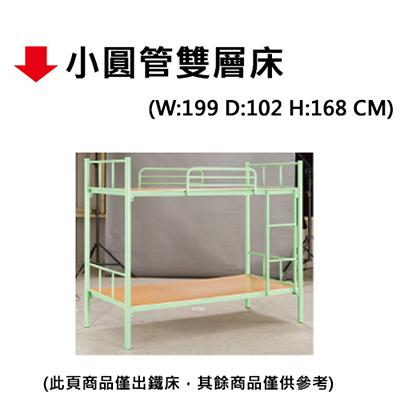 【文具通】小圓管雙層床