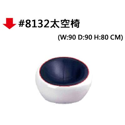 【文具通】#8132太空椅