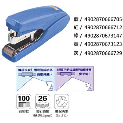 【文具通】MAX HD-10DFL 環保平針訂書機 L5020138