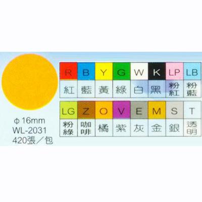 【文具通】華麗牌彩色圓點標籤WL-2031黃直徑16mm M7010059