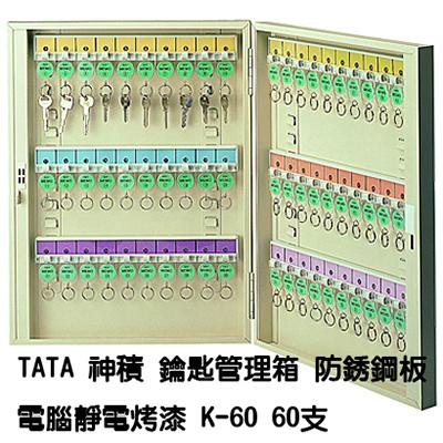【文具通】TATA鑰匙管理箱 k-60 防銹鋼板電腦靜電烤漆60支 N1010132