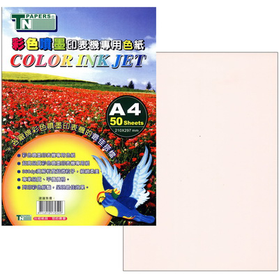 【文具通】台紐A4彩色噴墨專用色紙50入201#淺粉