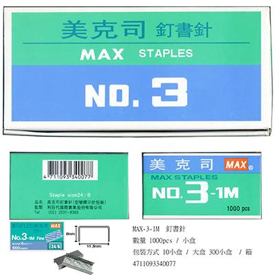 【文具通】MAX 美克司 NO.3-1M 釘書針 P2010002