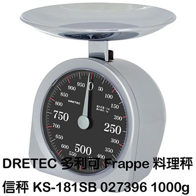 【文具通】日本DRETEC多利可料理秤、信秤KS-181SB Q6010025