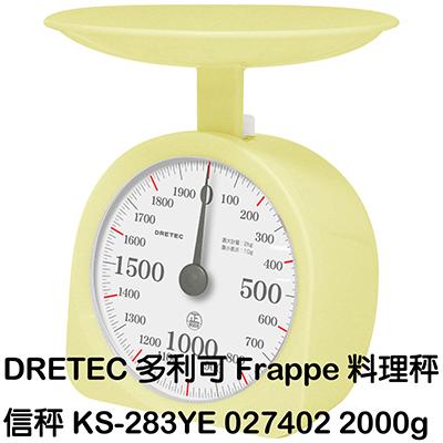 【文具通】日本DRETEC多利可料理秤、信秤KS-283YE Q6010026