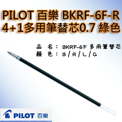 【文具通】PILOT 百樂 4+1 LIGHT多功能筆替芯 BVRF-8F-G 0.7mm 綠色 S1011269