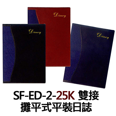 【文具通】SF-ED-2-25K 雙接攤平式平裝日誌 SF-ED-2-25K
