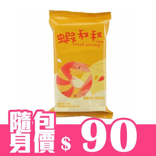 蝦叔叔 大尾蝦酥 25g/包