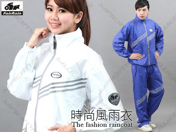 飛銳牌 兩截式雨衣   RCP-701新幹線-黑 白 藍 日系時尚 兩件式雨衣『耀瑪騎士生活機車部品』