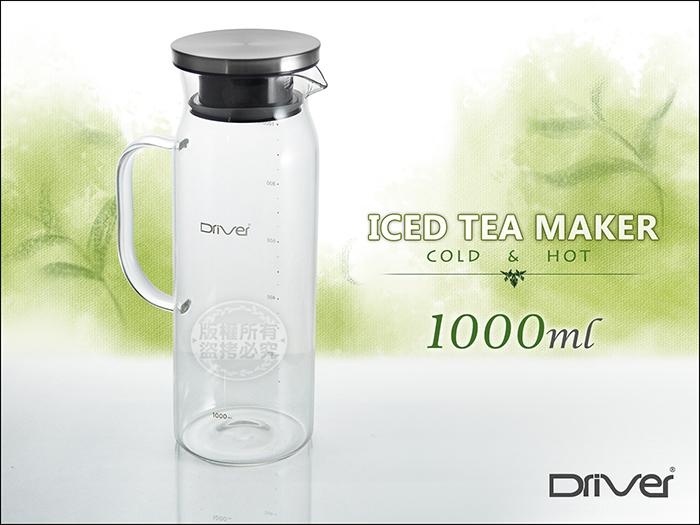 快樂屋?《贈杯刷》Driver 20-1801 多功能冷泡茶壺 1000ml 304不鏽鋼上蓋 耐熱玻璃壺 冷水壺 咖啡壺