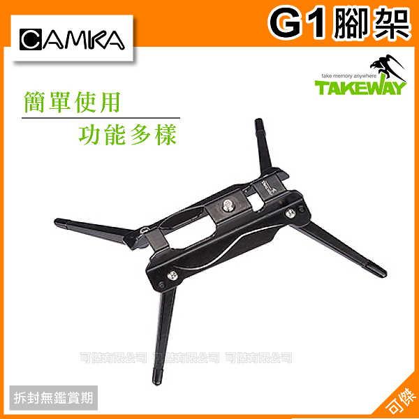 可傑 TAKEWAY G1 腳架  桌上型  可搭配雲台 多功能運用