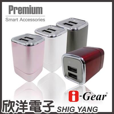 ※ 欣洋電子 ※ i-Gear 3.4A 藍光LED雙USB旅充變壓器 1入 (SAD-TC1) / 四款色系 顏色隨機出貨 可自訂喜好順序