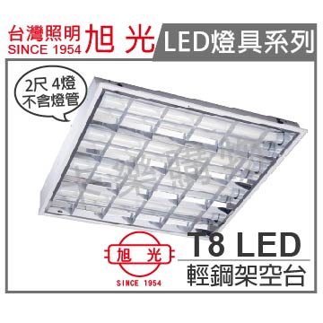 旭光 LED T8 2尺4燈 輕鋼架 空台  SI430029