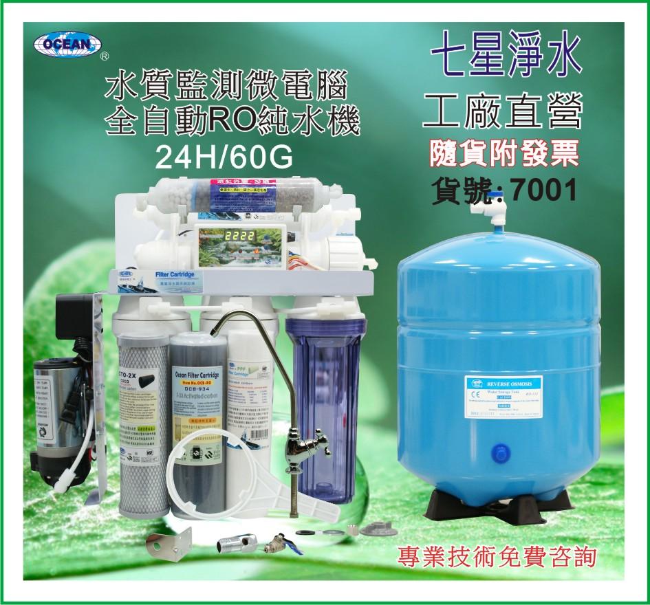 【七星淨水】RO逆滲透純水機(全自動水質監測).濾心.餐飲濾水器.3.2壓力桶.過濾器.咖啡機.製冰機(7001)