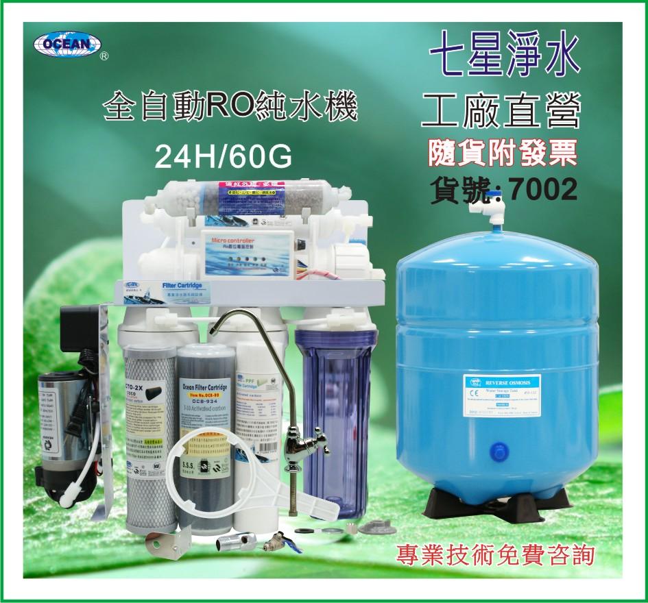 【七星淨水】RO逆滲透純水機(全自動微電腦).濾心.餐飲濾水器.3.2壓力桶.過濾器.咖啡機.製冰機(7002)