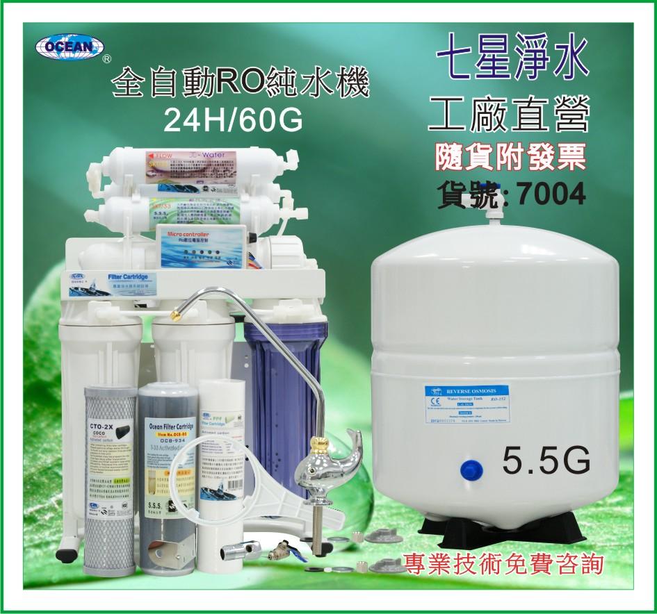 【七星淨水】RO逆滲透純水機(全自動微電腦)送一年份濾心.餐飲濾水器.5.5壓力桶.過濾器.咖啡機.製冰機(7004)