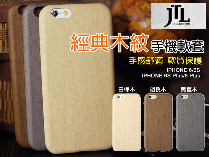 5.5吋 JTL 日系設計 限量典藏 APPLE iPhone 6S Plus/6 Plus i6+ iP6S+ 經典細緻木紋 保護套 保護殼 軟套 手機套 手機殼 禮品贈品/TIS購物館