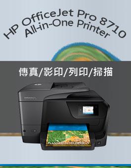 HP 8710 無線網路噴墨複合機~傳真/影印/列印/掃描~二手品(D9L18A)~MFC-T800W/T500W