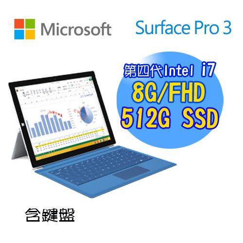 【福利品】微軟 Surface Pro 3 i7-512G 超強輕薄筆電 不含鍵盤 NB  贈:USB 3.0 Hub【DR.K3C】