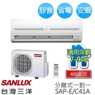 SANLUX SAP-C41A /SAP-E41A 三洋 ( 適用坪數約7坪、3550kcal ) R410A 分離式一對一冷氣.