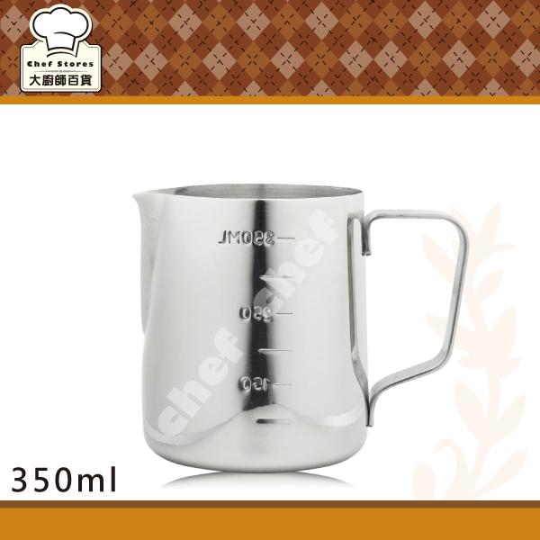 寶馬牌咖啡奶泡刻度拉花杯350ml測量杯-大廚師百貨