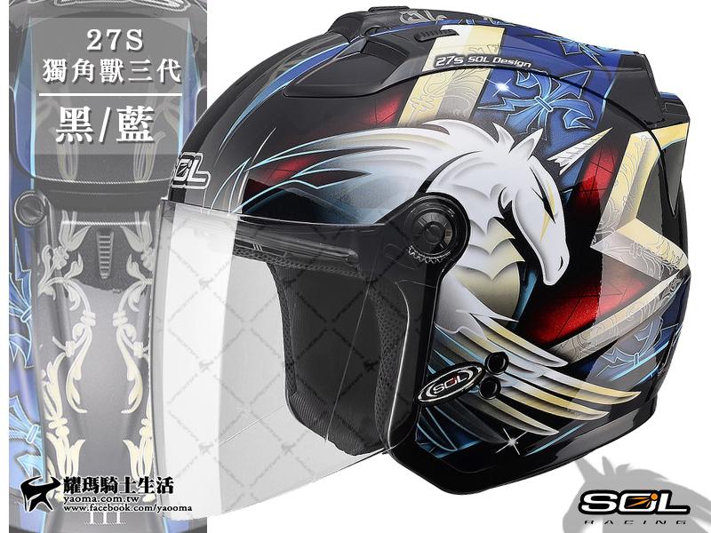 SOL安全帽| 27s 獨角獸三代 黑/藍 【LED警示燈】 半罩帽 3代 飛馬 『耀瑪騎士機車部品』