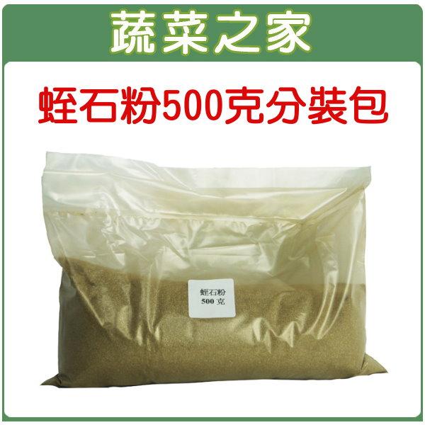 【蔬菜之家001-AA60】蛭石粉500克分裝包