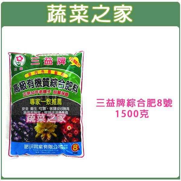 【蔬菜之家002-B33】三益牌金玉肥(綜合肥8號)1500克