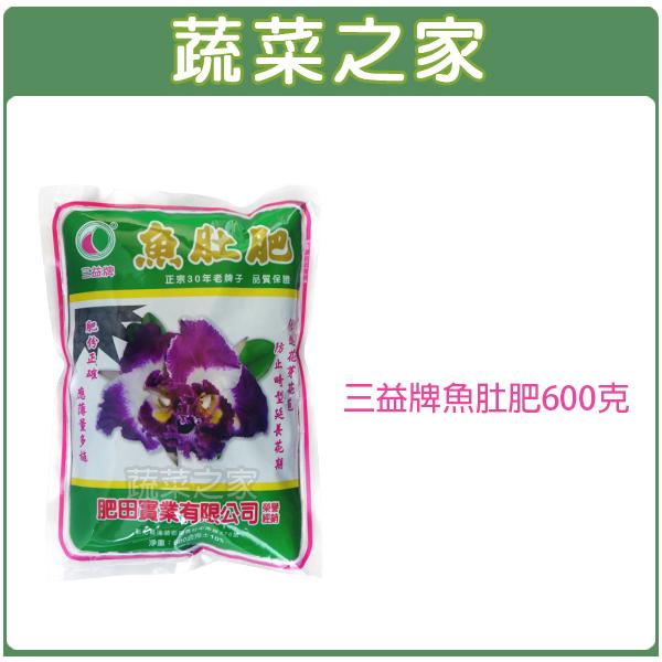 【蔬菜之家002-B34】三益牌魚肚肥600克