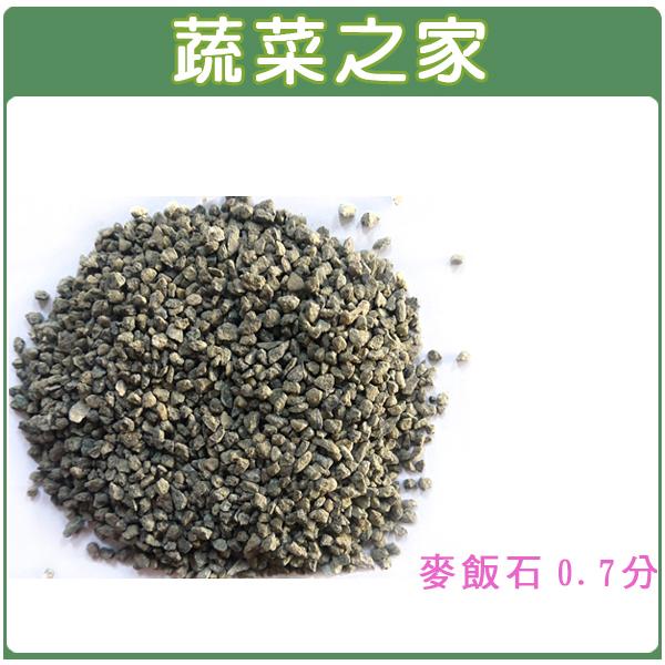 【蔬菜之家001-A126-07】麥飯石0.7分18公升原裝包
