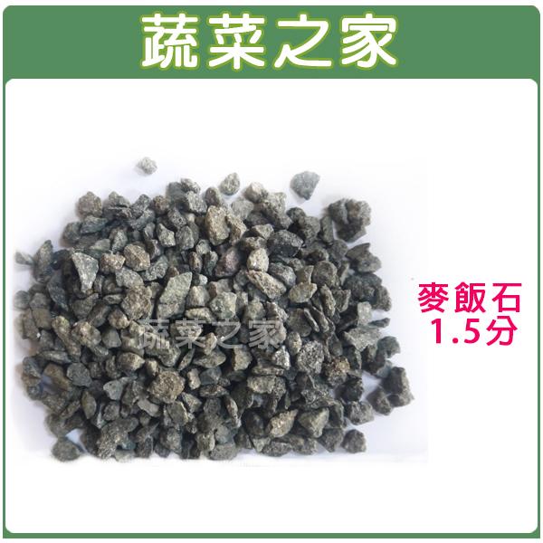 【蔬菜之家001-A126-12】麥飯石1.5分18公升原裝包
