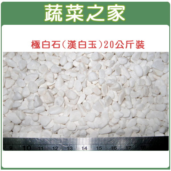 【蔬菜之家001-A47】極白石(漢白玉)20公斤裝