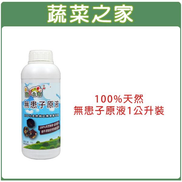 【蔬菜之家】002-A32.100%天然無患子原液1公升裝(預防病蟲害/展著三效合一)