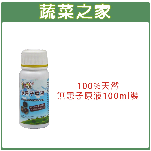 【蔬菜之家】002-A33.100%天然無患子原液100CC(預防病蟲害/展著三效合一)