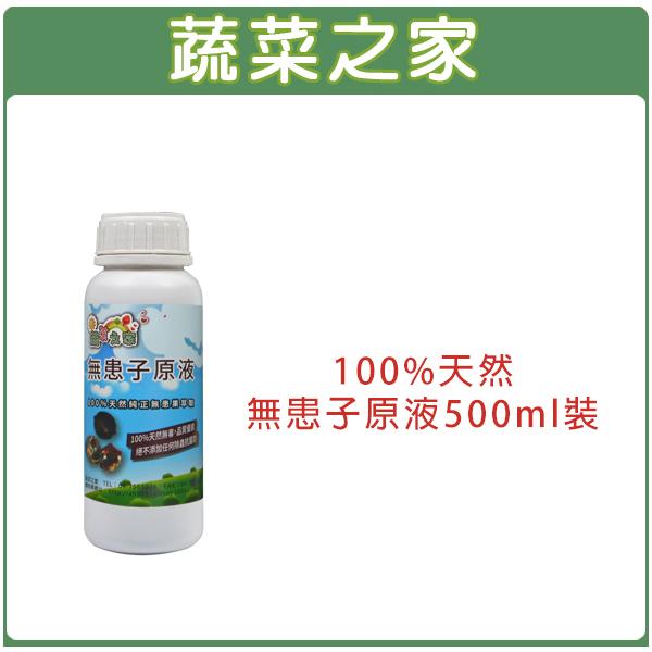 【蔬菜之家】002-A35.100%天然無患子原液500ml裝(預防病蟲害/展著三效合一)