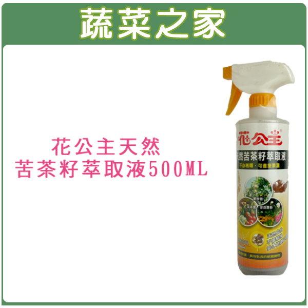【蔬菜之家】003-A13花公主天然苦茶籽萃取液500ML