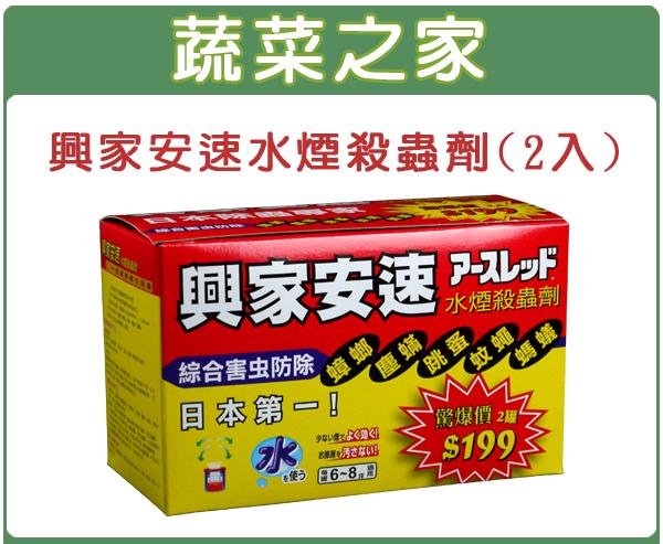 【蔬菜之家003-A05】興家安速水煙殺蟲劑促銷優惠2入