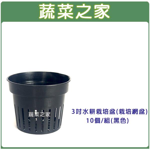 【蔬菜之家005-C78-1】3吋水耕栽培盆(水草栽培網盆)10個/組(黑色)