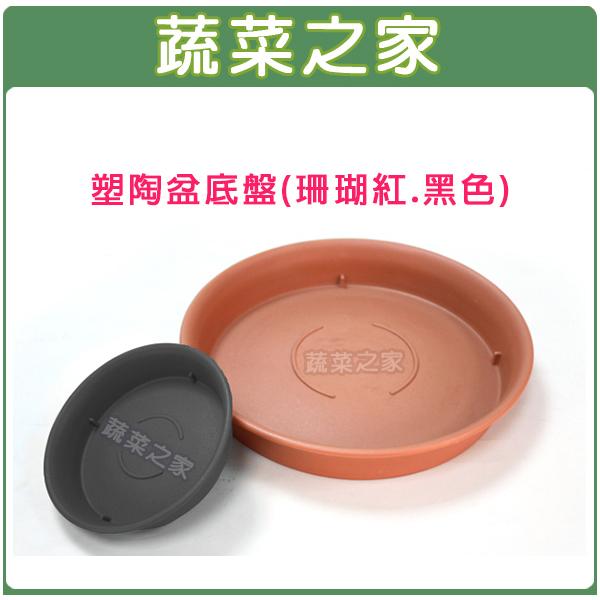 【蔬菜之家005-L063】塑陶盆6號-底盤 (珊瑚紅.黑色共2色)