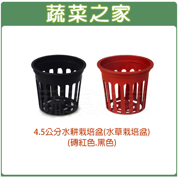 【蔬菜之家005-L029-1】4.5公分水耕栽培網盆(水草栽培盆)10個/組