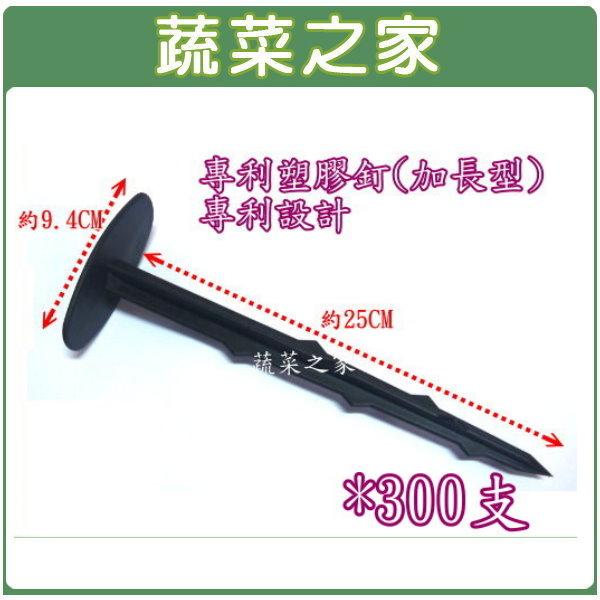 【蔬菜之家012-A07】加長型專利塑膠固定釘300支/組(25CM加長型專利塑膠釘)