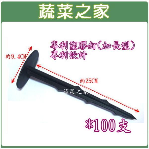 【蔬菜之家012-A08】加長型專利塑膠固定釘100支/組(25CM加長型專利塑膠釘)