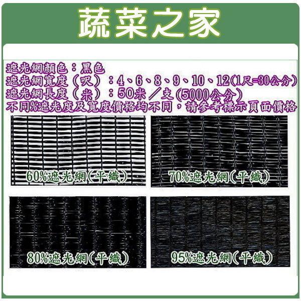 【蔬菜之家012-D21】60%平織遮光網(蘭花網)-4尺*50米