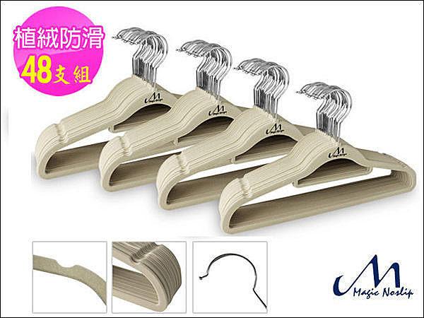 [洛克馬品質保證]Magic Hanger 超薄植絨神奇不滑落衣架 超輕薄 承重佳 不變形 48件組(米白色)