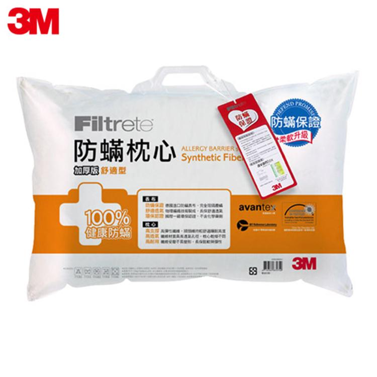 3M 防蹣枕頭(標準枕心)-加厚型舒適枕 AP-KA1 -