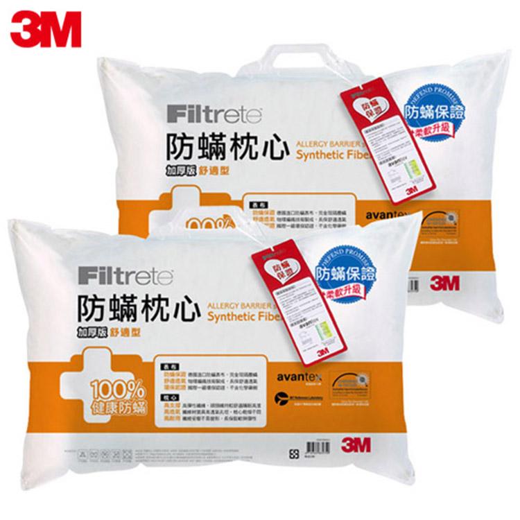 3M 防蹣枕頭(標準枕心)-加厚型舒適枕  超值兩入組 AP-KA1-