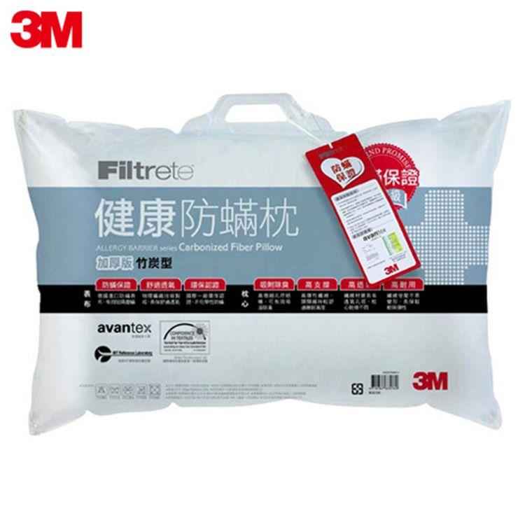 3M 竹碳纖維防蹣枕頭(加厚竹炭型) AP-KA3 -