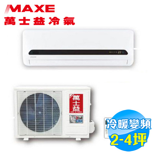 萬士益 MAXE 冷暖變頻 一對一分離式冷氣 超極型 MAS-20DHM / RA-20DHM